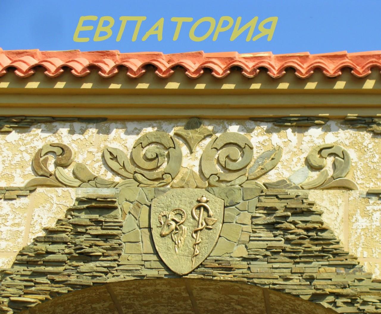 Обзорная по Крыму - 3 : Саки. Евпатория