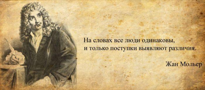 Мудрые цитаты классиков, про…