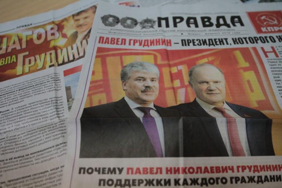 КПРФ обвинили в незаконном р…
