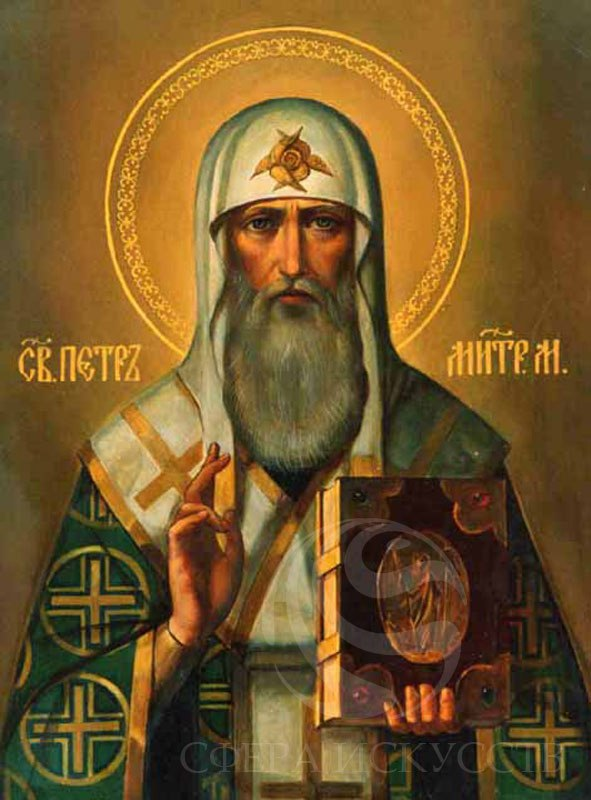 6 сентября - День святителя Петра.