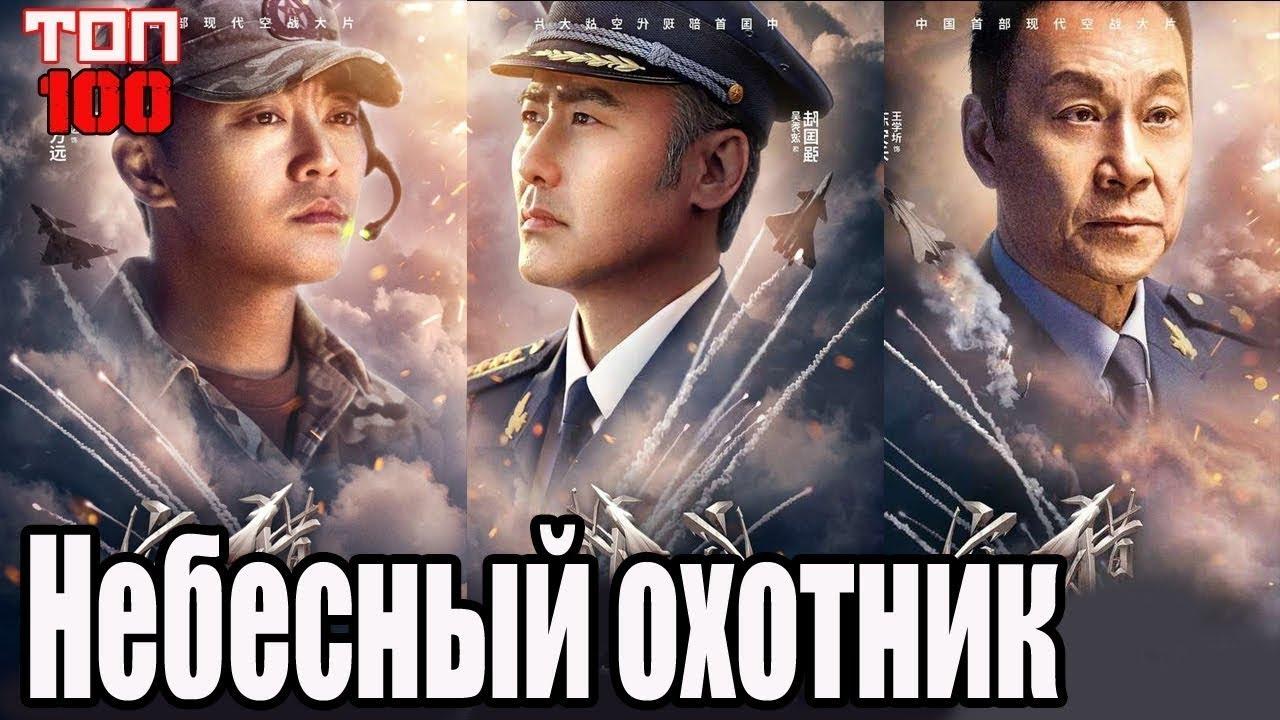 фильм Небесный охотник 2017