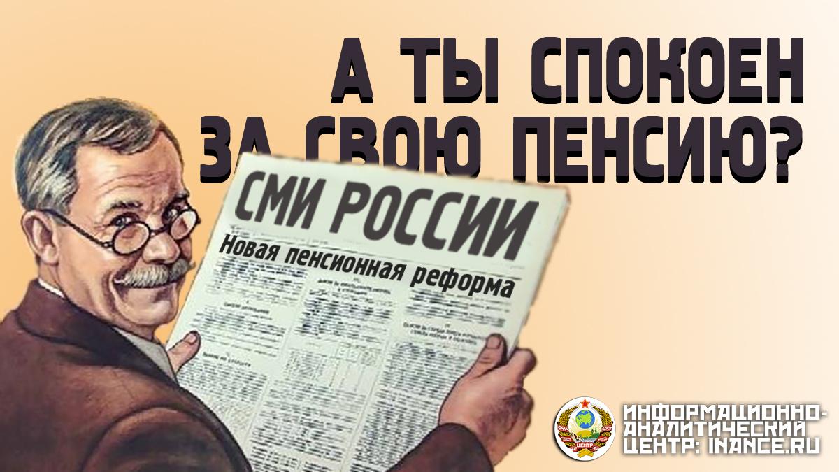 Пенсия — вчера, сегодня, завтра или почему старость в России не обеспечена достойно
