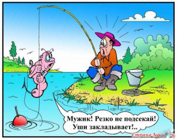у кого какие приколы на рыбалке