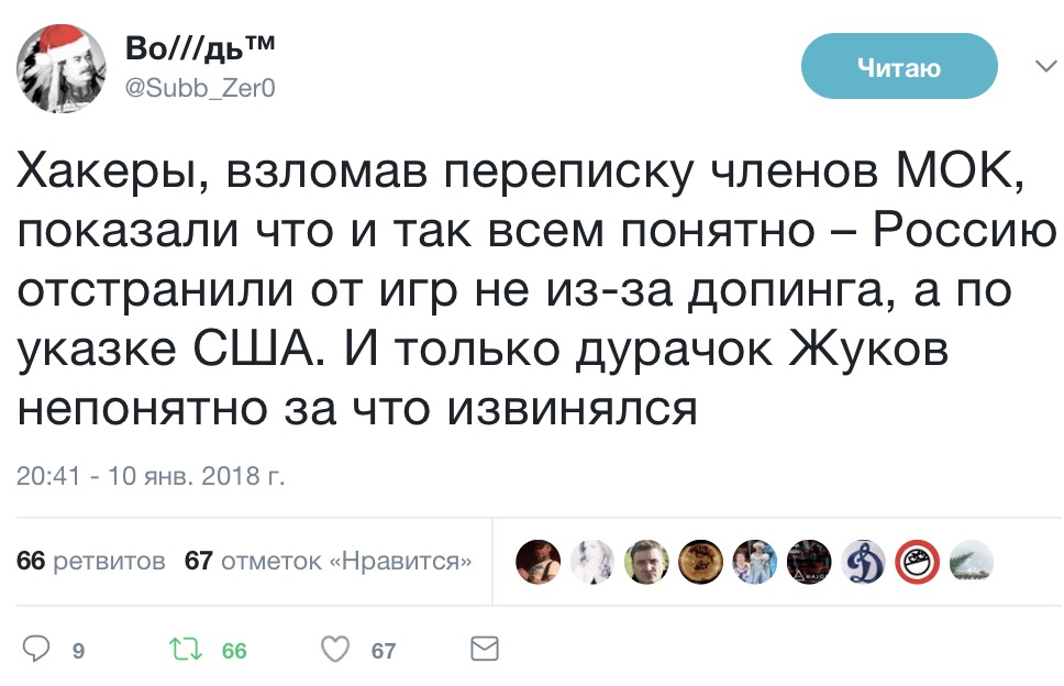 Хакеры Fancy Bears: отстранение России от ОИ-2018 – политический заказ