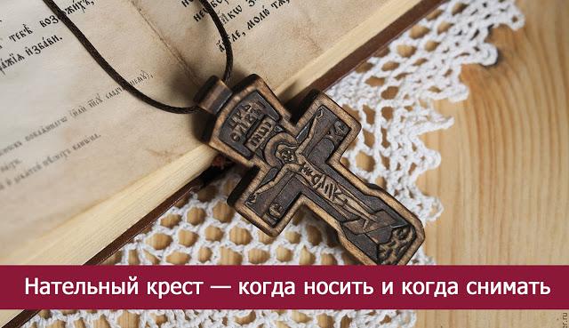 Какой крестик можно носить