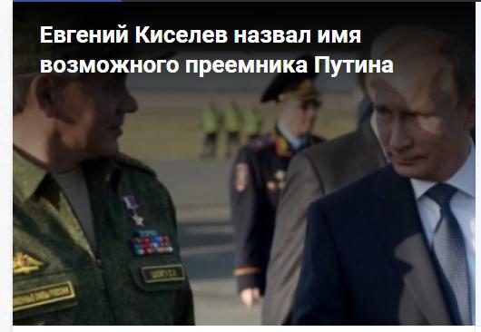 Евгений Киселев назвал имя возможного преемника Путина
