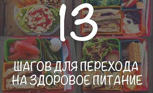 13 простых шагов для перехода на здоровое питание