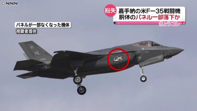 F-35 чуть не развалился над Японией