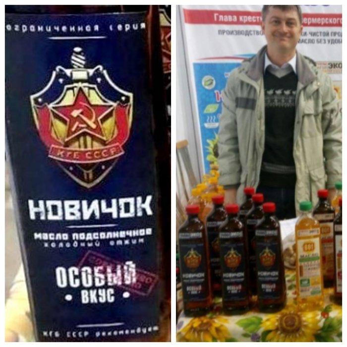 """Растительное масло """"Новичок"""" раскалило интернет"""