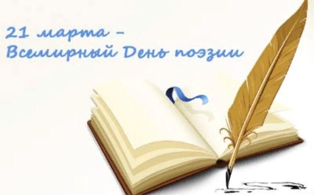 С Днём поэзии! (С.Г. Сретенский)