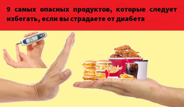 9 самых опасных продуктов, которые следует избегать, если вы страдаете от диабета!
