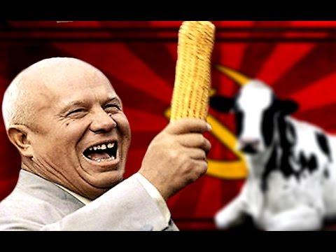 Как Хрущев уничтожал Экономику СССР