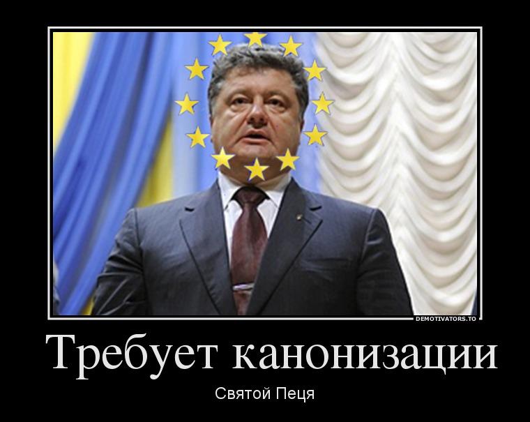 «Святой Петр» Порошенко заявил, что украинцы зря основали Москву