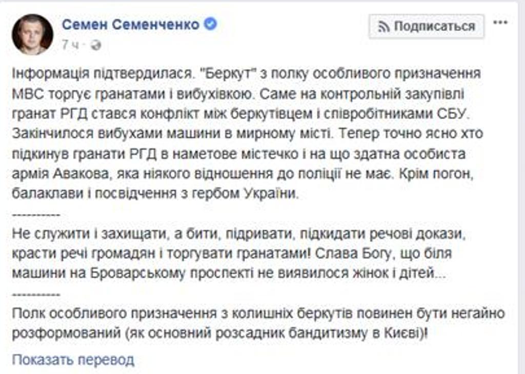 В Киеве, при попытке задержания за сбыт оружия, сотрудник батальона Нацполиции ранил СБУ-шника