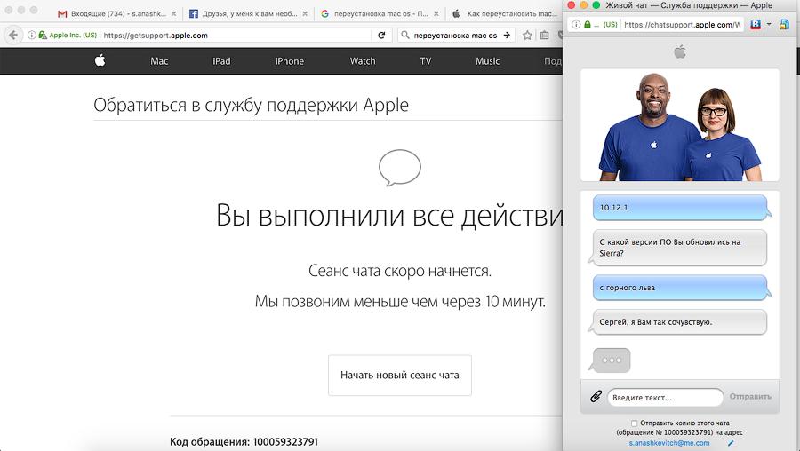 Беспомощность службы поддержки Apple