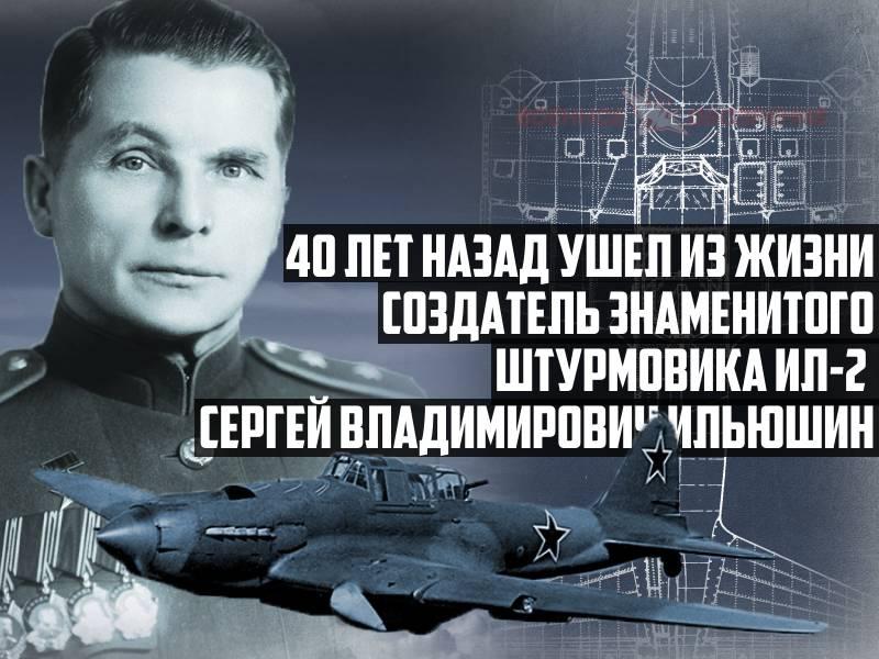 40 лет назад ушел из жизни создатель знаменитого штурмовика Ил-2 Сергей Владимирович Ильюшин
