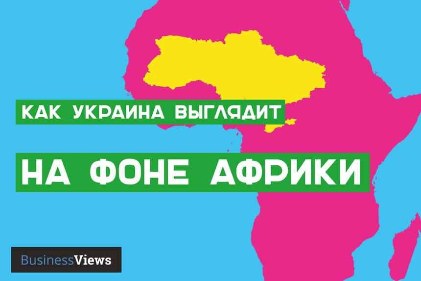 """""""Украина — экономически сильная африканская страна. """""""
