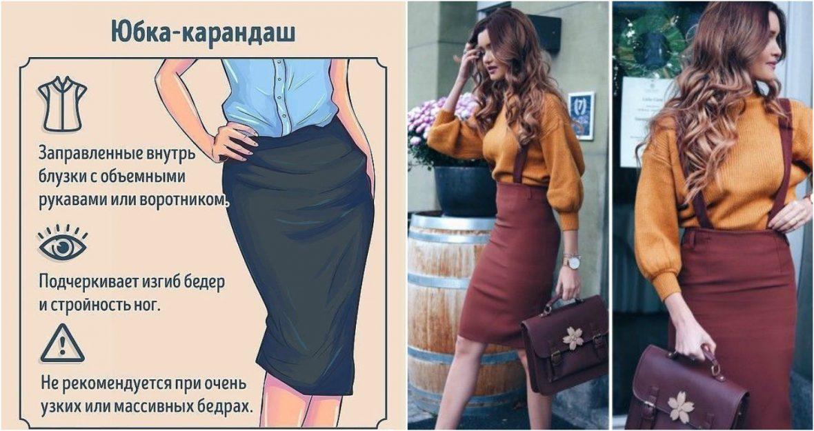 Учимся одеваться стильно: с чем комбинировать разные виды юбок?