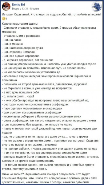 История Скрипалей