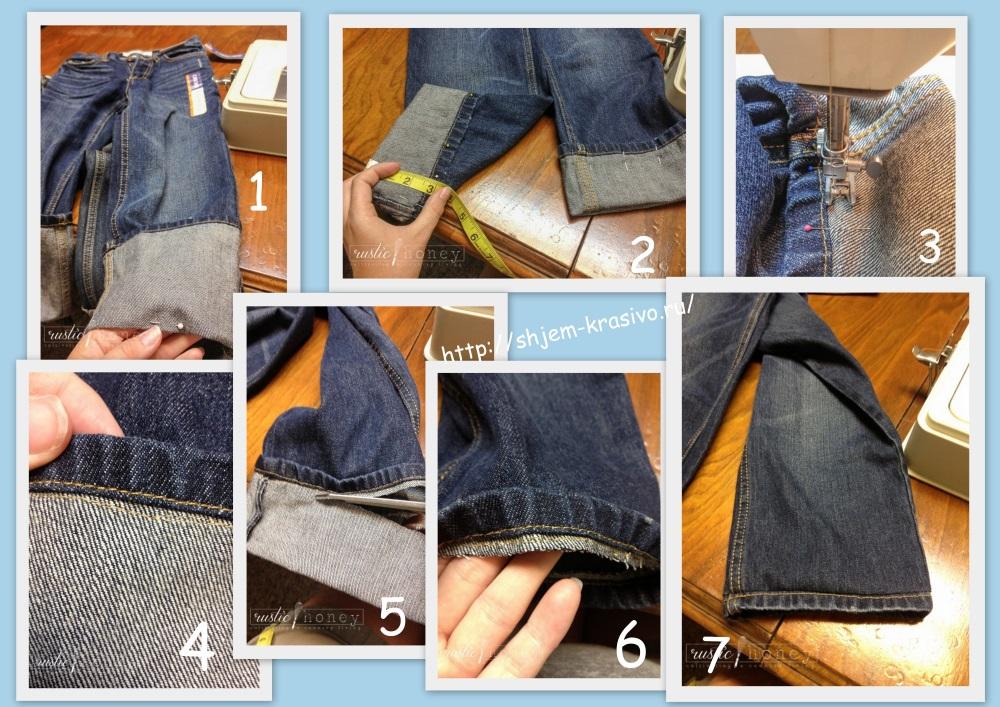 Подшиваем джинсы с сохранением фабричного шва 9
