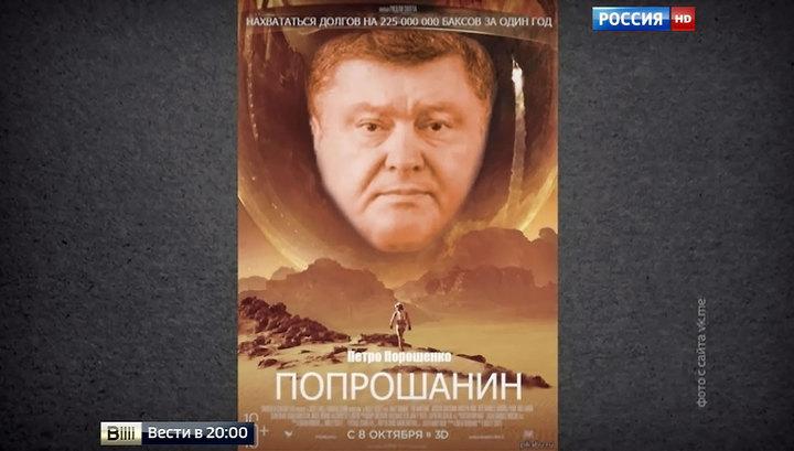 Дурдом имени Порошенко: «Ласкаво просимо!!!» (с укросайта)