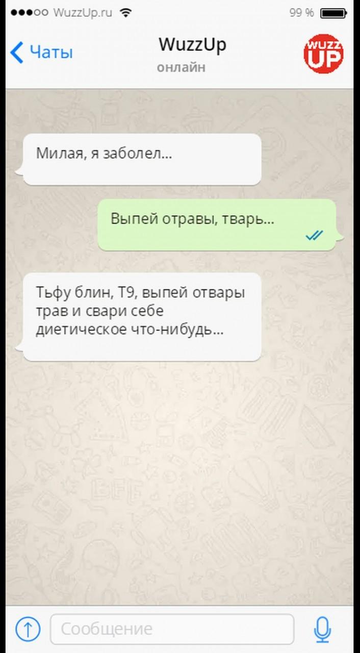 Когда Т9 шалит: СМС-ки с нелепыми ошибками