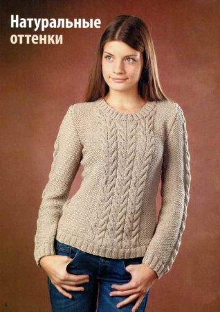 Бежевый пуловер с косами