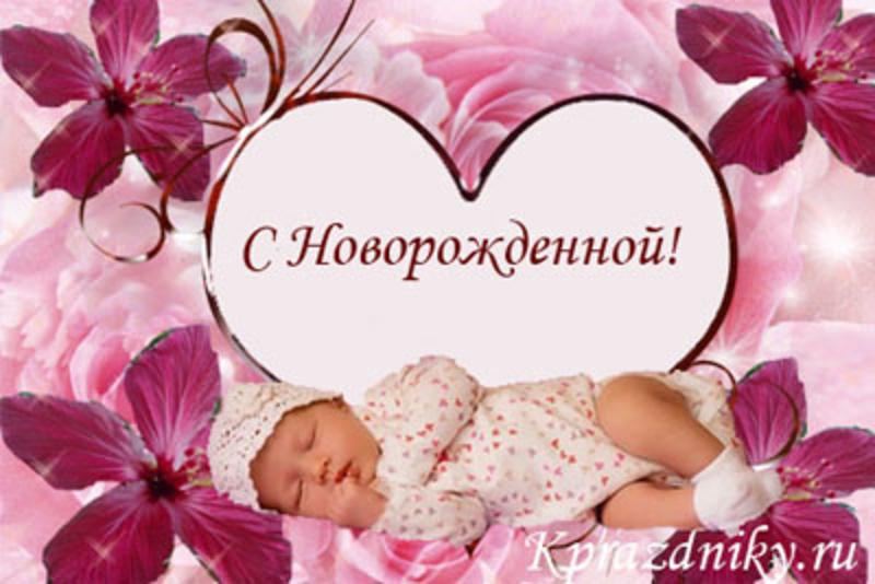 Поздравления для дочки с рождением внучки 447