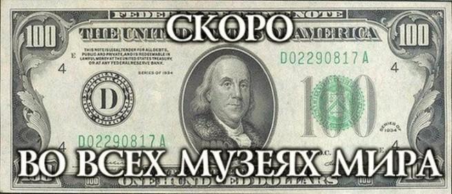 Россия приступает к эвтаназии США
