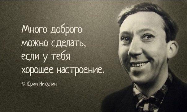 Лучшие цитаты Юрия Никулина.
