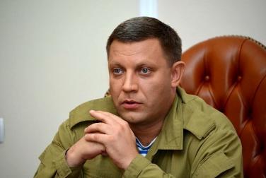 Захарченко назвал общую задачу ДНР и ЛНР