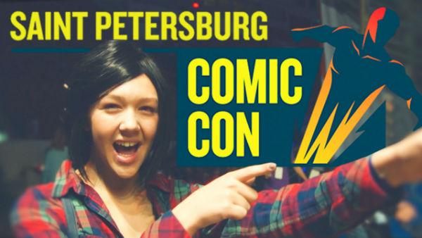 Новинка! Фестиваль Комик Кон 2016 в Санкт-Петербурге. Косплей подружки Варя на Comic Con 2016.