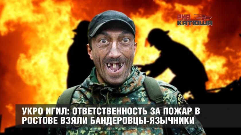 Укро ИГИЛ: ответственность за пожар в Ростове взяли бандеровцы-язычники