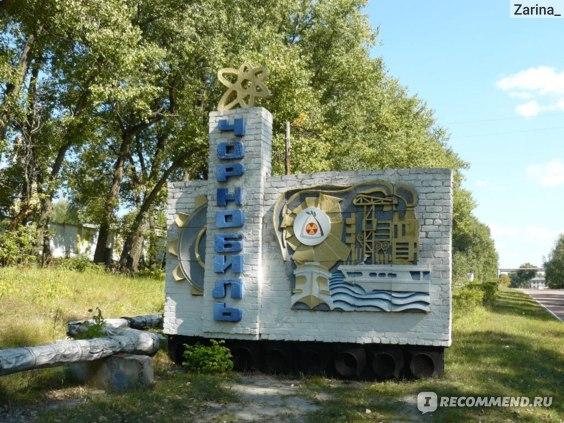 Зона оÑ'Ñ‡ÑƒÐ¶Ð´ÐµÐ½Ð¸Ñ Ð§ÐµÑ€Ð½Ð¾Ð±Ñ‹Ð»ÑŒ, ПрипÑÑ'ÑŒ, Украина фото