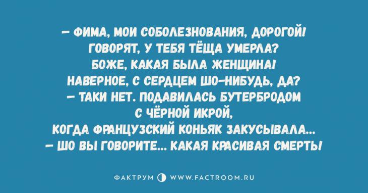 Десятка бесподобных анекдотов из Одессы, шобы у вас выступили слёзы от смеха