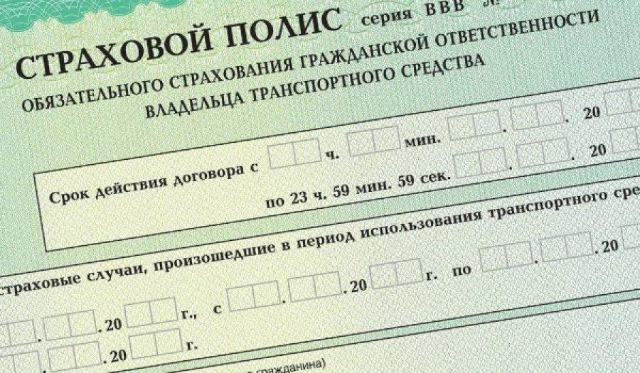 В России действуют новые тарифы на ОСАГО