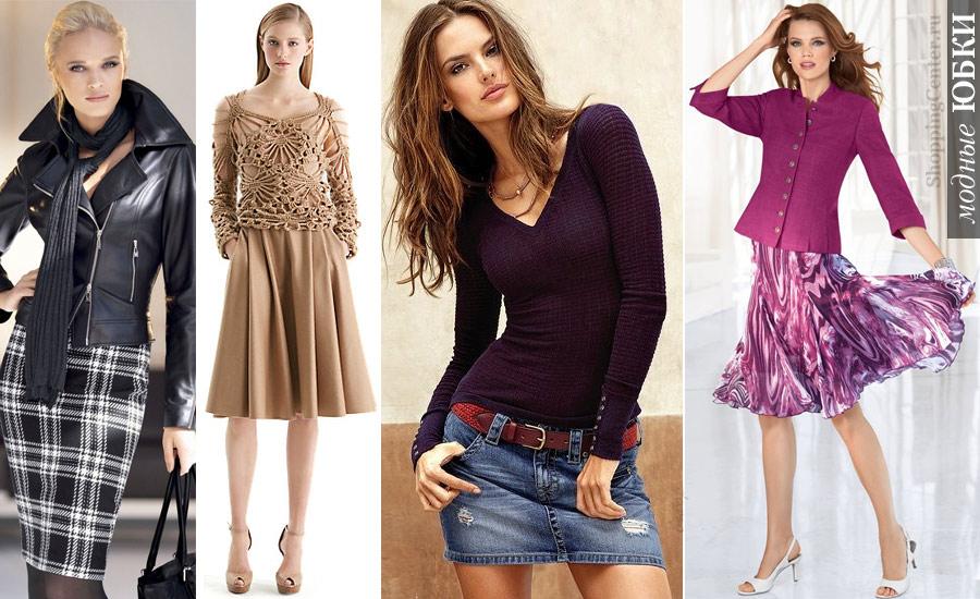 Модные юбки – 2017