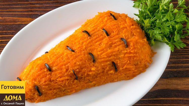 "Праздничный салат ""Морковка"""