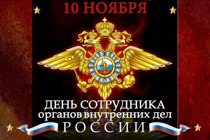День милиции 10 ноября - 300 лет Российской полиции.
