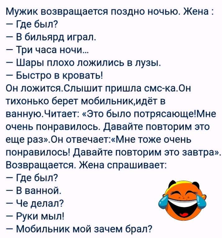 Свежий Анекдот Часа