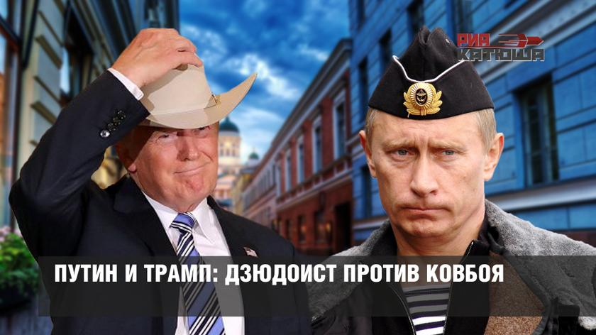 Путин и Трамп: дзюдоист против ковбоя