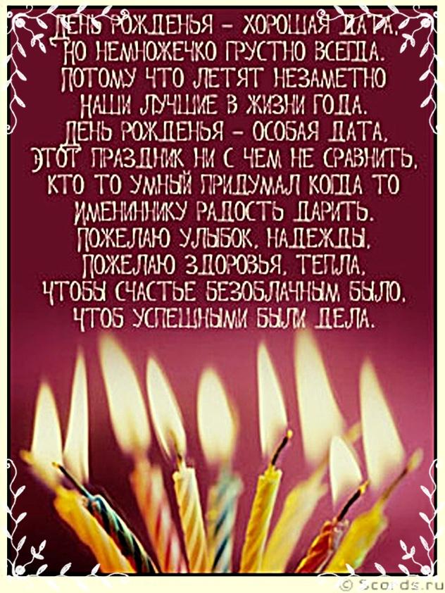 Поздравления с днем рождения покойным