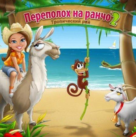 Переполох на ранчо 2. Тропический рай (2011) PC