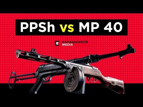 ППШ против МР40