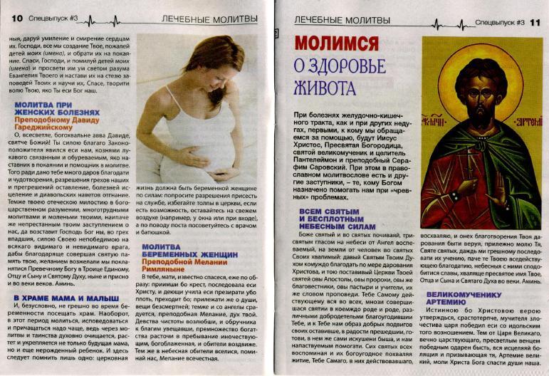 Заговоры и молитвы от болезни суставов: правила чтения заговоров от болезней.