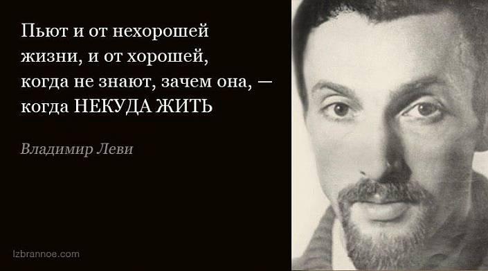 10 цитат из книг Владимира Леви