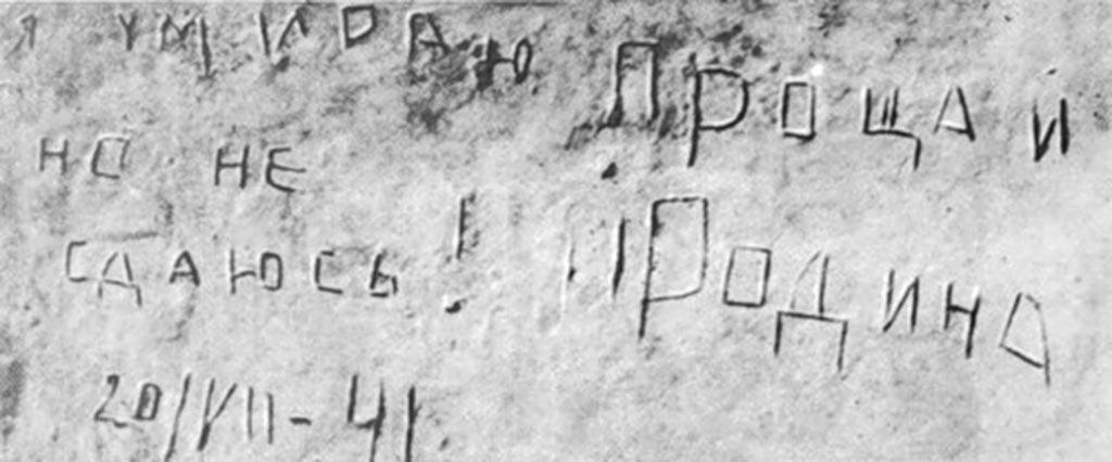 20 июля 1941 года была сделана эта последняя надпись на стене Брестской крепости...