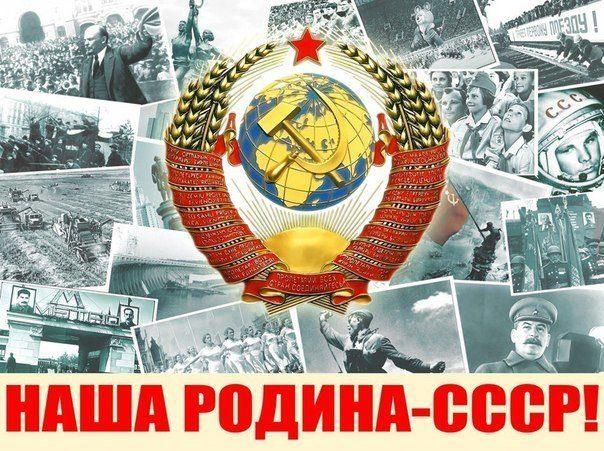 То самое фундаментальное различие между СССР и Россией