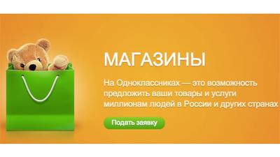 В «Одноклассниках» появились магазины