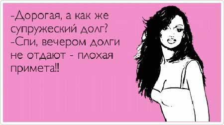 http://razvlecuxa.ru/wp-content/uploads/2015/06/anekdoty_pro_dolgi_01.jpg
